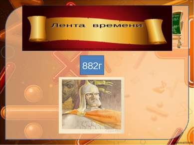 882г Ekaterina050466