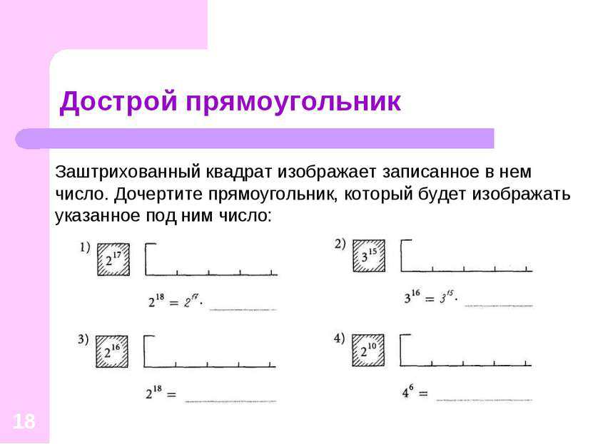 * Дострой прямоугольник Заштрихованный квадрат изображает записанное в нем чи...