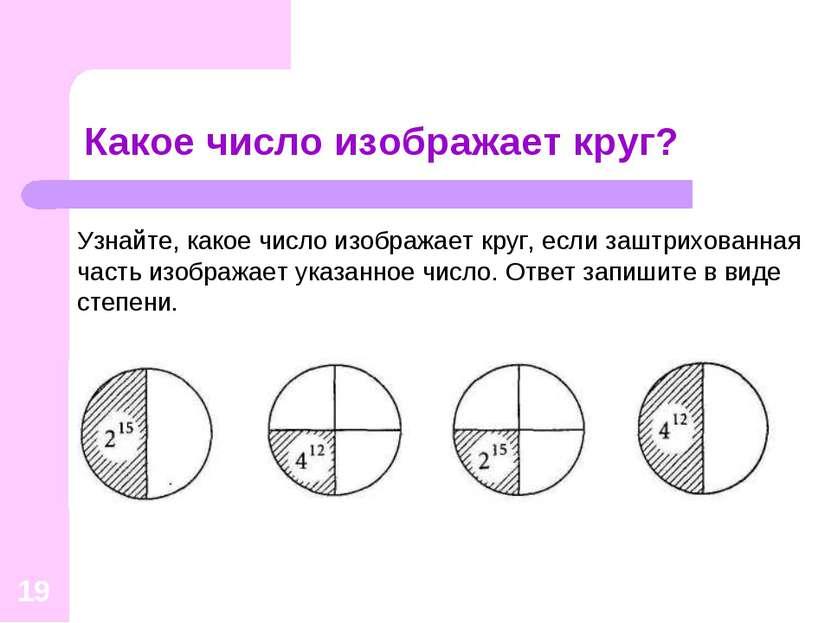 * Какое число изображает круг? Узнайте, какое число изображает круг, если заш...