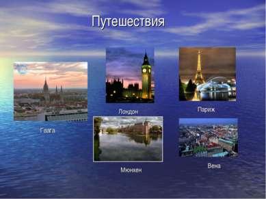 Путешествия Париж Вена Лондон Мюнхен Гаага