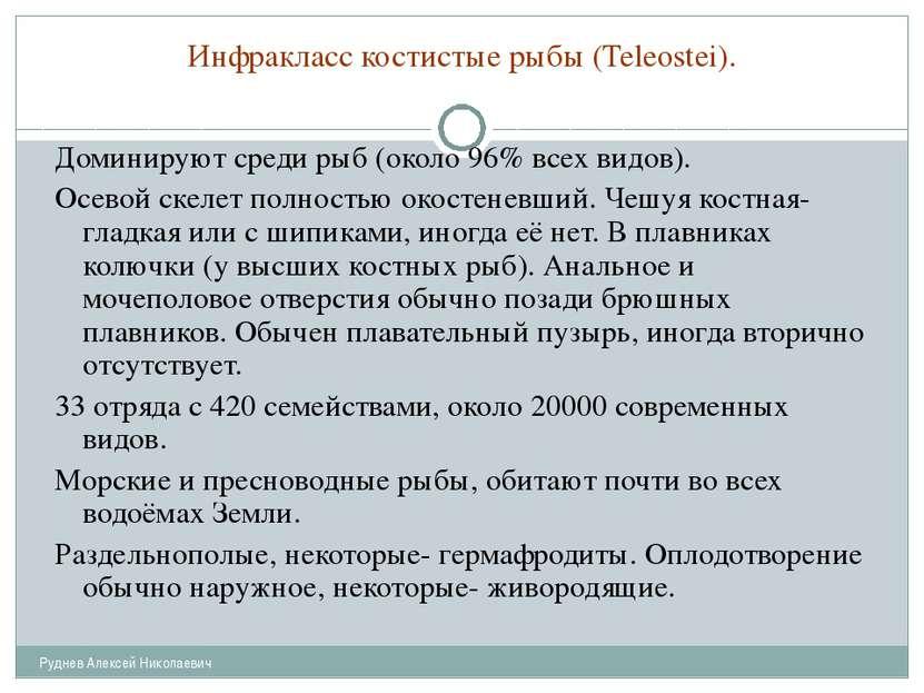 Инфракласс костистые рыбы (Teleostei). Руднев Алексей Николаевич Доминируют с...