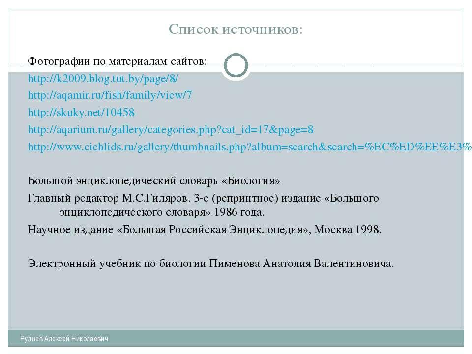 Список источников: Руднев Алексей Николаевич Фотографии по материалам сайтов:...