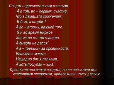 Солдат поделился своим счастьем: А в том, во – первых, счастие, Что в двадцат...