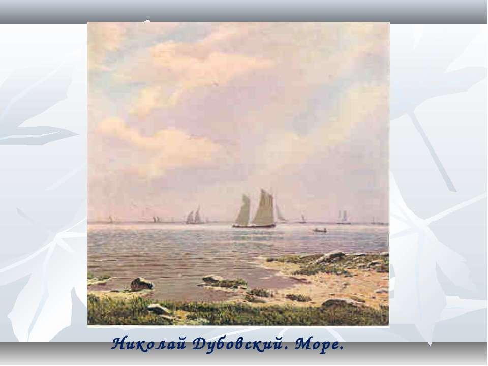 Николай Дубовский. Море.