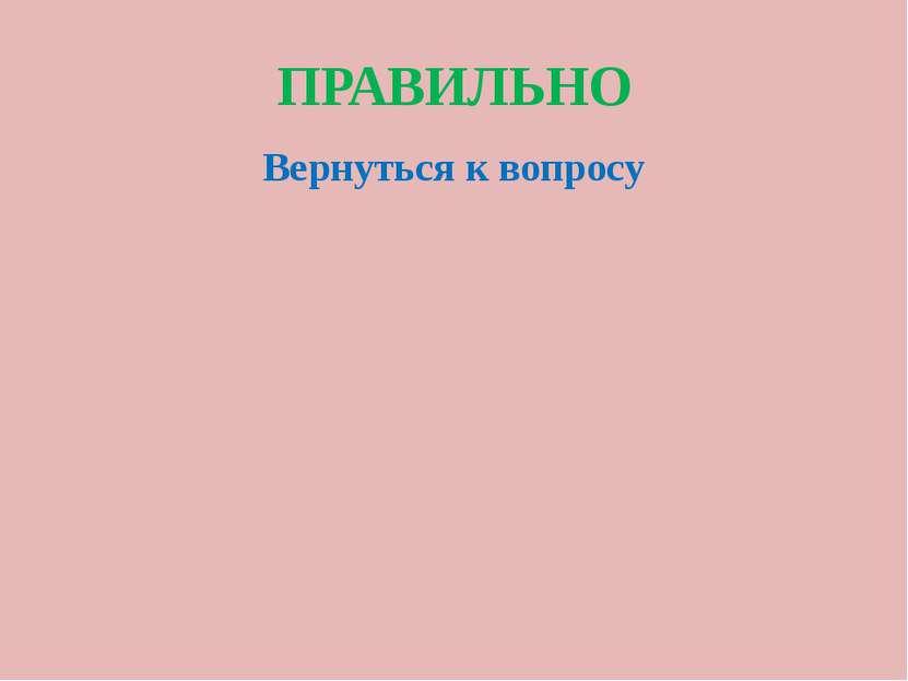 Домашнее задание: § 9, упр. 2, 6.