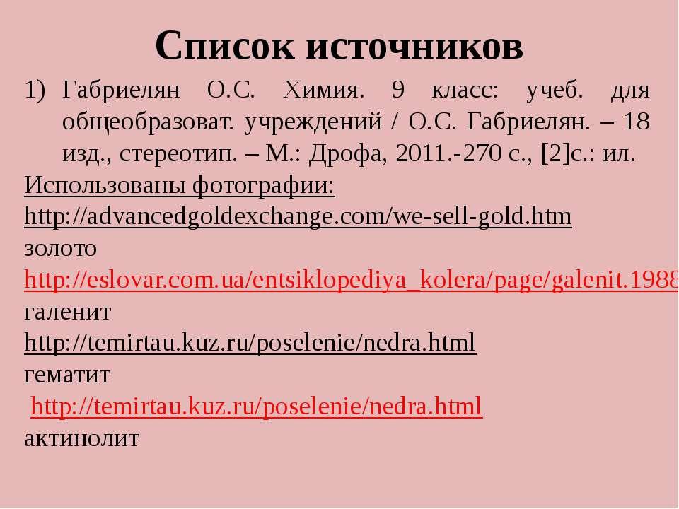 . http://met-iz.com/?q=node/45 процесс металлургии http://heirlough.ucoz.ru/n...