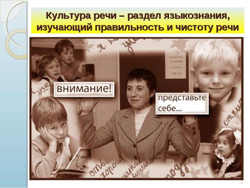 * Культура речи – раздел языкознания, изучающий правильность и чистоту речи