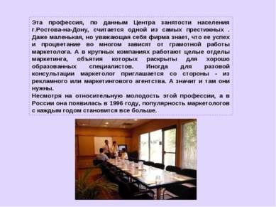 Эта профессия, по данным Центра занятости населения г.Ростова-на-Дону, считае...