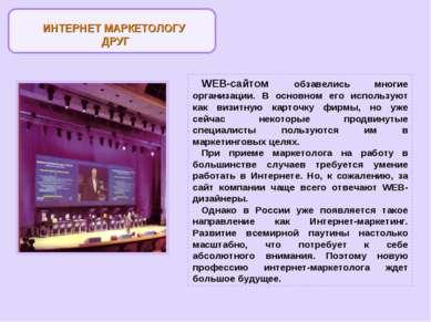 WEB-сайтом обзавелись многие организации. В основном его используют как визит...