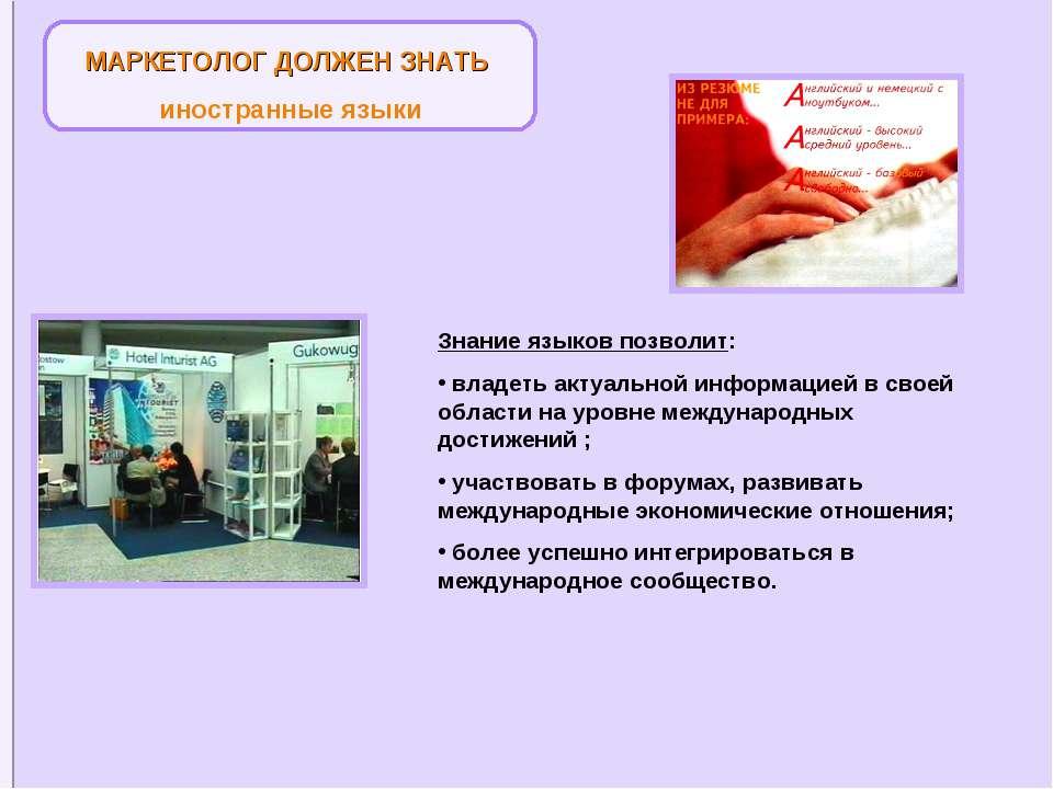МАРКЕТОЛОГ ДОЛЖЕН ЗНАТЬ иностранные языки Знание языков позволит: владеть акт...