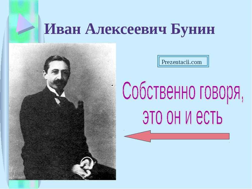 Иван Алексеевич Бунин Prezentacii.com
