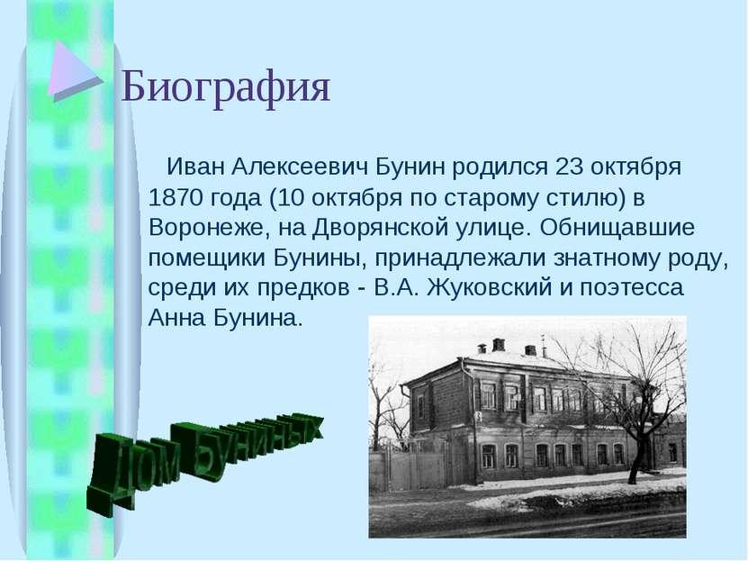 Биография Иван Алексеевич Бунин pодился 23 октябpя 1870 года (10 октябpя по с...
