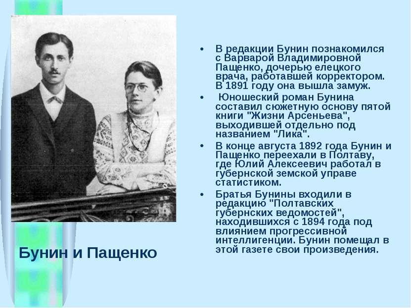 Бунин и Пащенко В редакции Бунин познакомился с Ваpваpой Владимировной Пащенк...