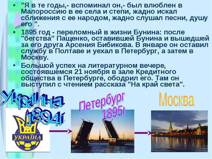 """""""Я в те годы,- вспоминал он,- был влюблен в Малороссию в ее села и степи, жад..."""