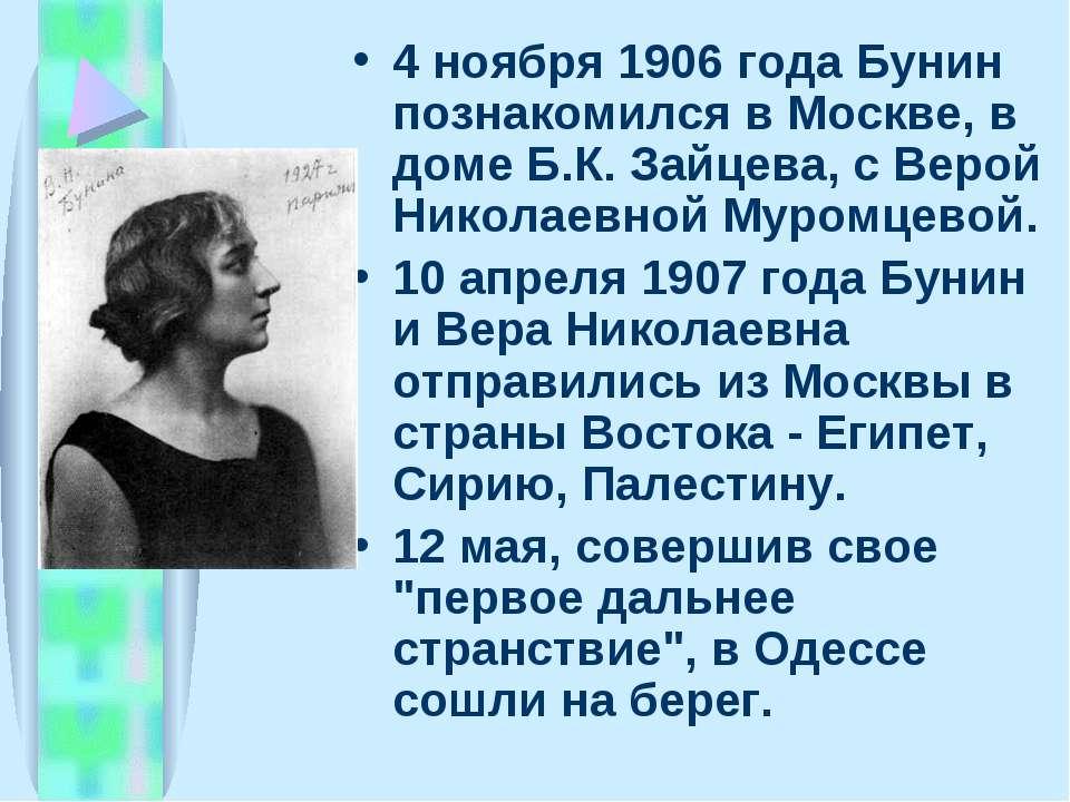 4 ноябpя 1906 года Бунин познакомился в Москве, в доме Б.К. Зайцева, с Веpой ...