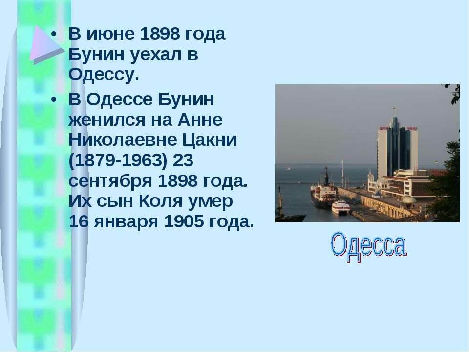 В июне 1898 года Бунин уехал в Одессу. В Одессе Бунин женился на Анне Николае...