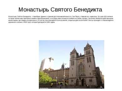 Монастырь Святого Бенедикта Монастырь Святого Бенедикта - старейшее здание и ...