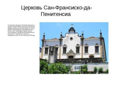 Церковь Сан-Франсиско-да-Пенитенсиа За скромным фасадом элегантной церквушки ...