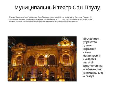 Муниципальный театр Сан-Паулу Здание Муниципального театра в Сан-Паулу создан...