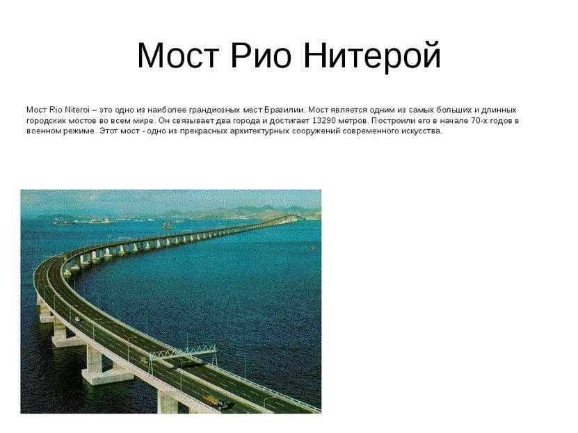 Мост Рио Нитерой Мост Rio Niteroi – это одно из наиболее грандиозных мест Бра...
