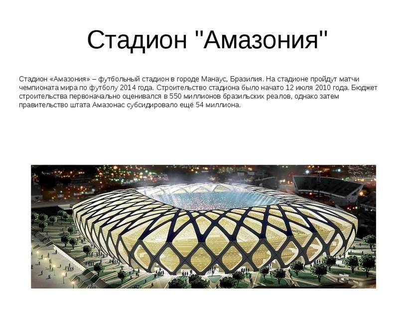 "Стадион ""Амазония"" Стадион «Амазония» – футбольный стадион в городе Манаус, Б..."