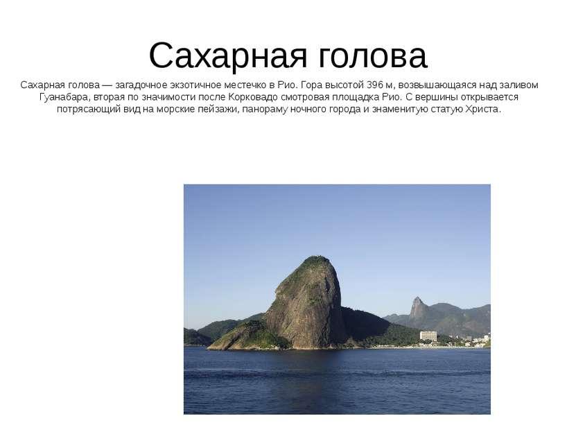 Сахарная голова Сахарная голова — загадочное экзотичное местечко в Рио. Гора ...