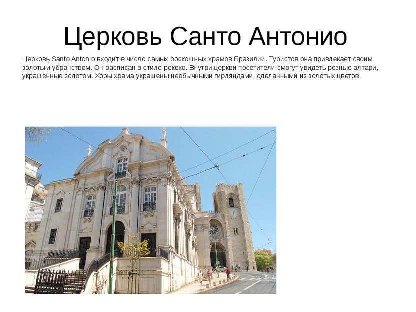 Церковь Санто Антонио Церковь Santo Antonio входит в число самых роскошных хр...