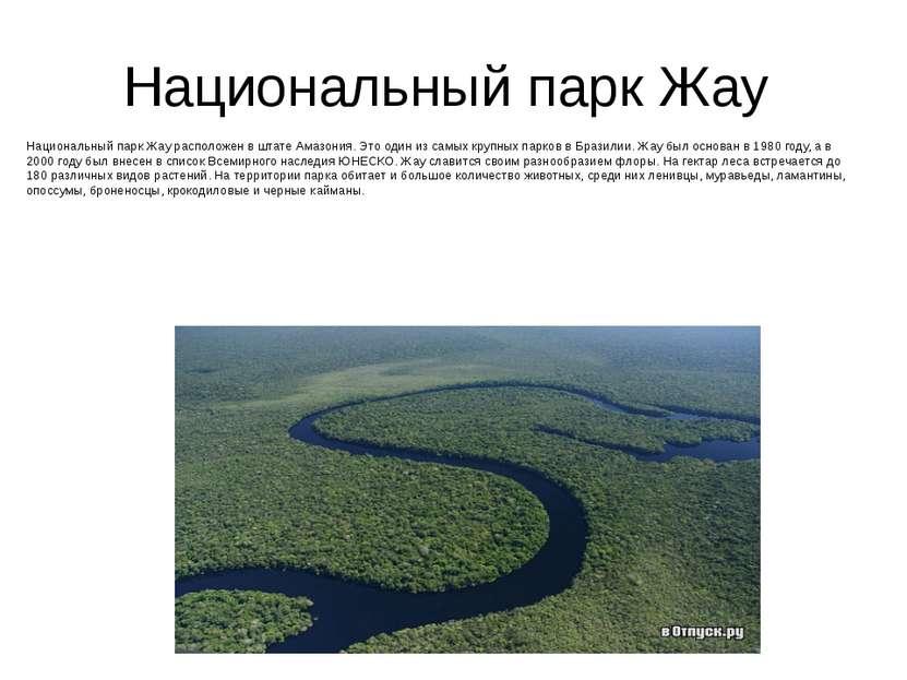 Национальный парк Жау Национальный парк Жау расположен в штате Амазония. Это ...