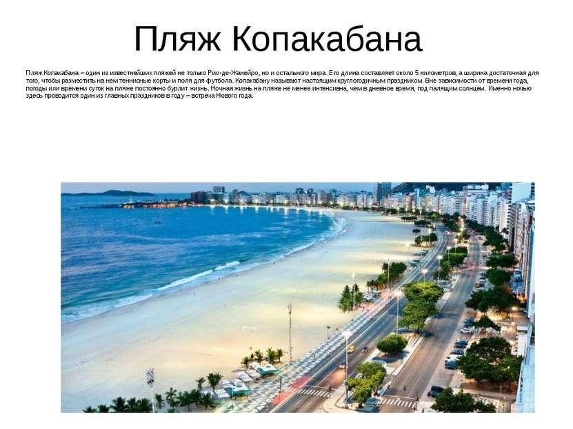Пляж Копакабана Пляж Копакабана – один из известнейших пляжей не только Рио-д...