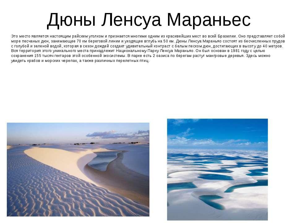Дюны Ленсуа Мараньес Это место является настоящим райским уголком и признаетс...