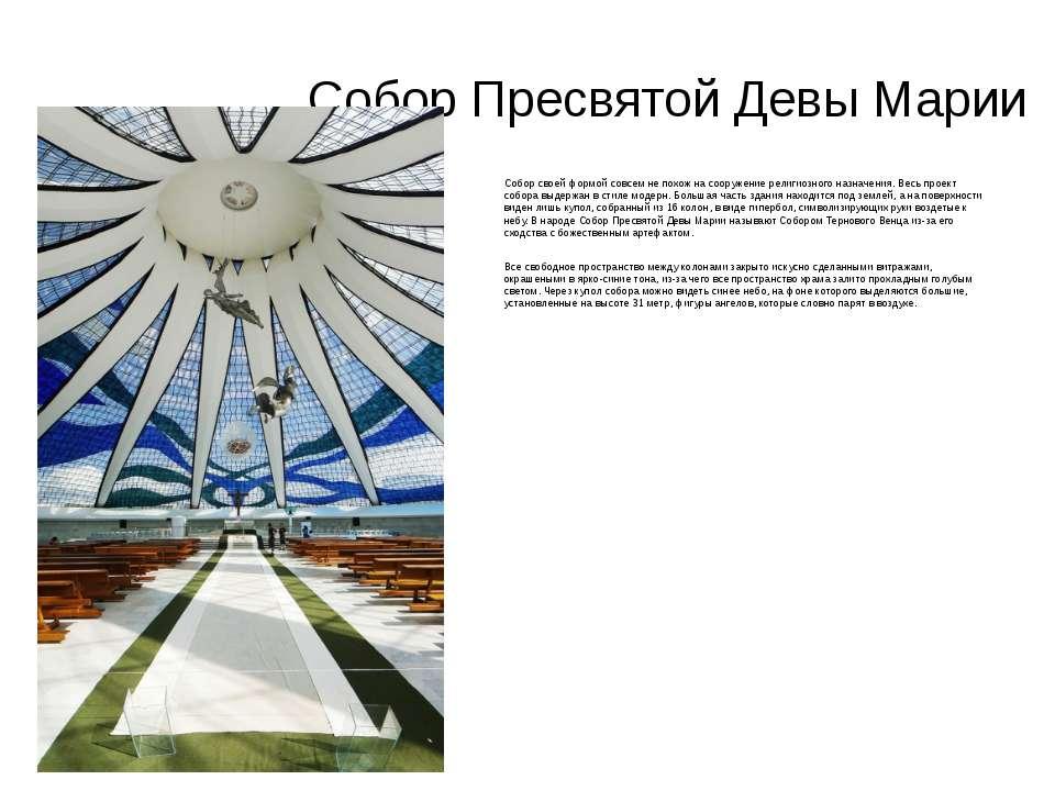 Собор Пресвятой Девы Марии Собор своей формой совсем не похож на сооружение р...