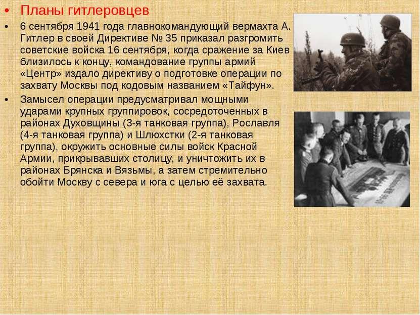 Планы гитлеровцев 6 сентября 1941 года главнокомандующий вермахта А. Гитлер в...