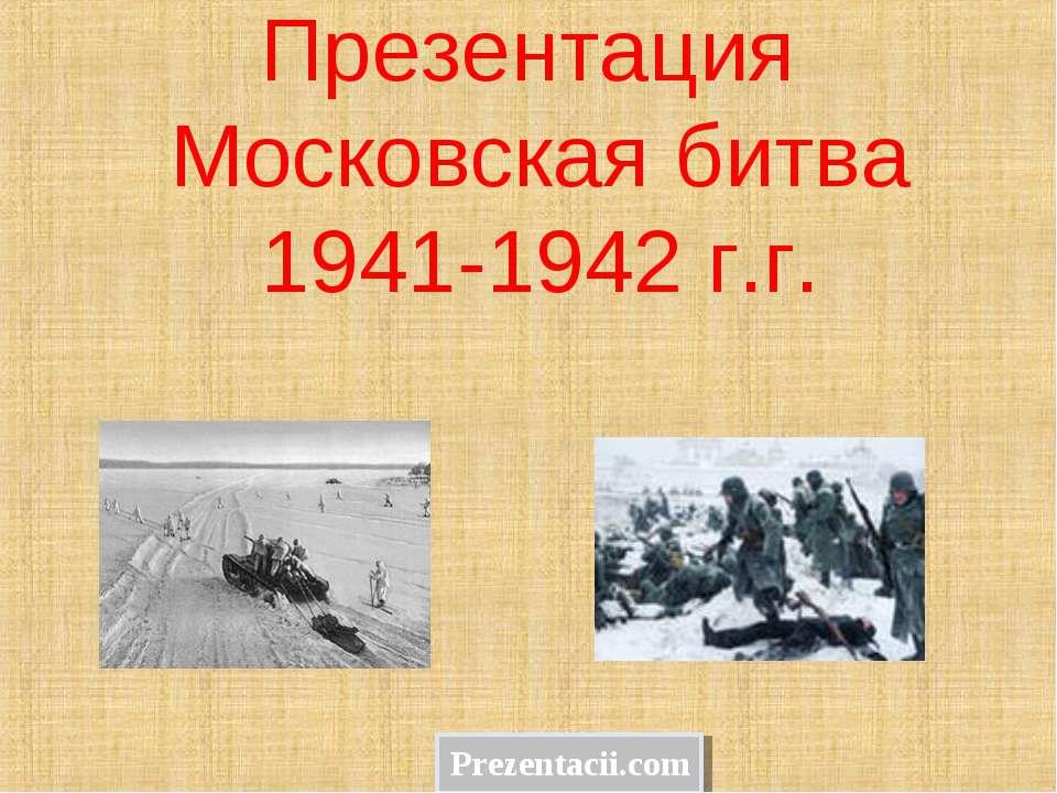 Презентация Московская битва 1941-1942 г.г.