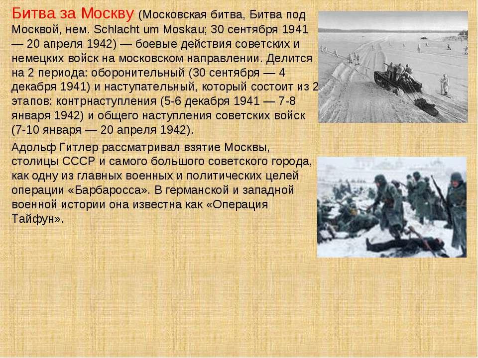Битва за Москву (Московская битва, Битва под Москвой, нем. Schlacht um Moskau...