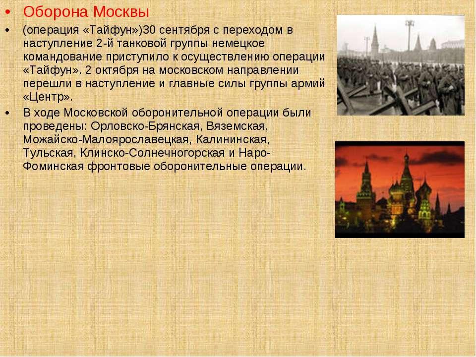Оборона Москвы (операция «Тайфун»)30 сентября с переходом в наступление 2-й т...