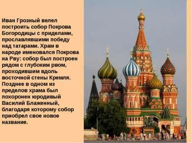 Иван Грозный велел построить собор Покрова Богородицы с приделами, прославляв...