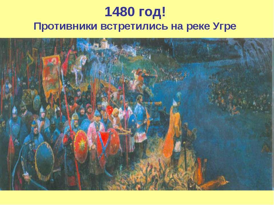 1480 год! Противники встретились на реке Угре