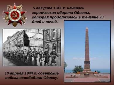 5 августа 1941 г. началась героическая оборона Одессы, которая продолжалась ...