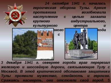 3 декабря 1941 г. севернее города враг перерезал железную и шоссейную дороги,...