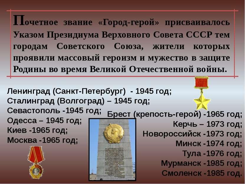 Почетное звание «Город-герой» присваивалось Указом Президиума Верховного Сове...