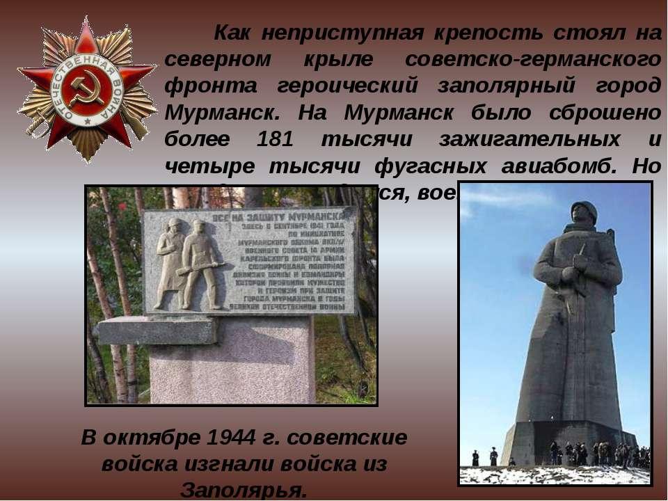Как неприступная крепость стоял на северном крыле советско-германского фронта...