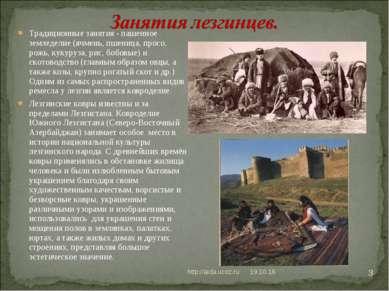 * http://aida.ucoz.ru * Традиционные занятия - пашенное земледелие (ячмень, п...