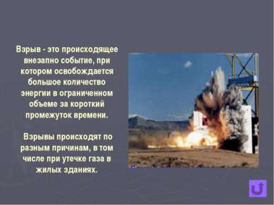Зоны действия взрыва: Зона 1 - зона действия детонационной волны; Зона 2 – зо...