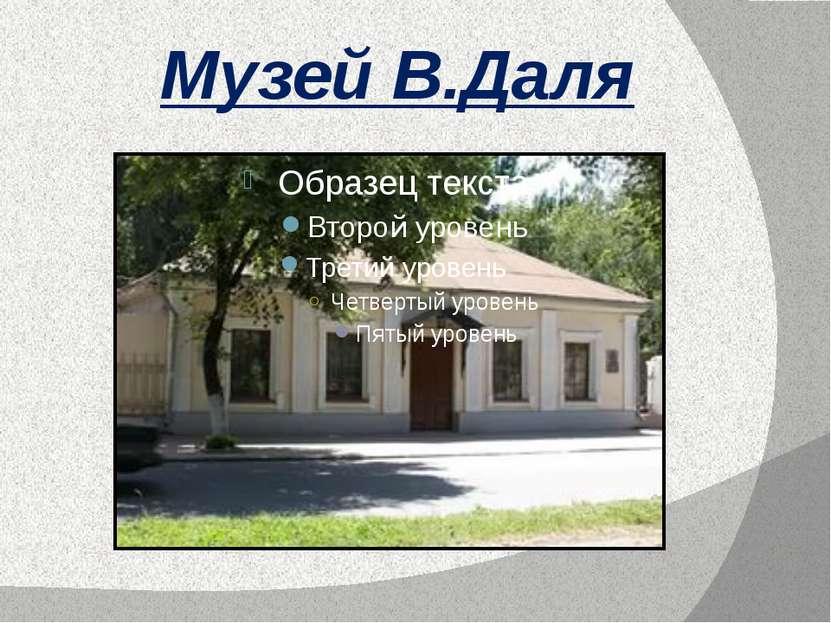 Музей В.Даля