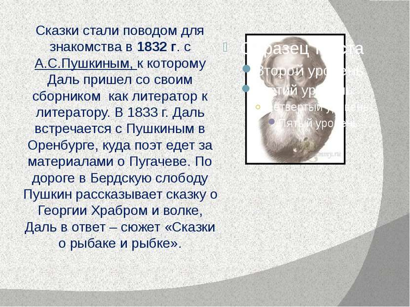 Сказки стали поводом для знакомства в 1832 г. с А.С.Пушкиным, к которому Даль...