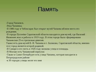 Память -Город Чапаевск. -Река Чапаевка. -В 1986 году в Чебоксарах был открыт ...