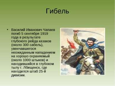 Гибель Василий Иванович Чапаев погиб 5 сентября 1919 года в результате глубок...