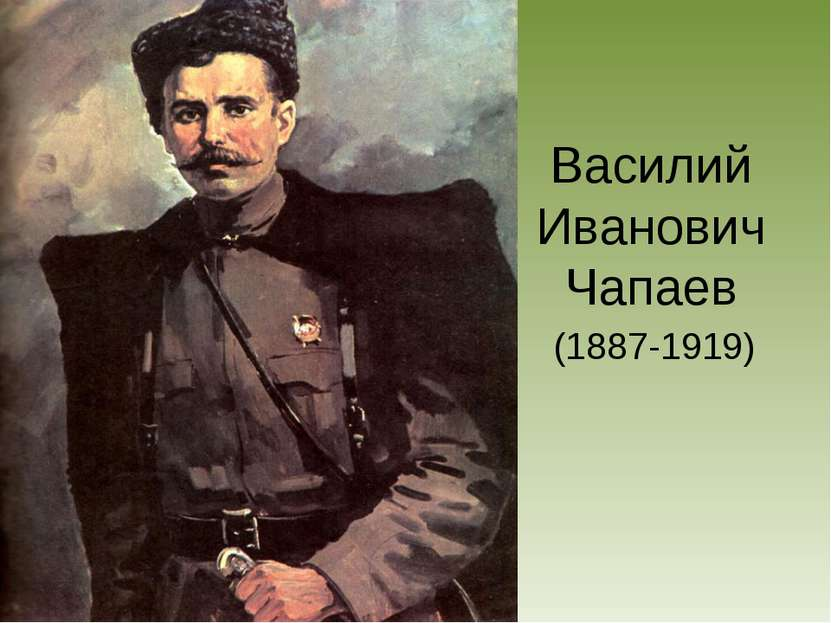 Василий Иванович Чапаев (1887-1919)