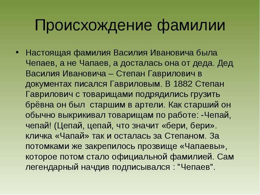 Происхождение фамилии Настоящая фамилия Василия Ивановича была Чепаев, а не Ч...