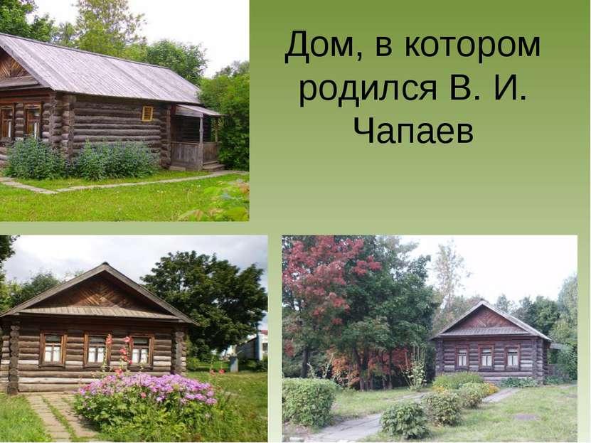 Дом, в котором родился В. И. Чапаев
